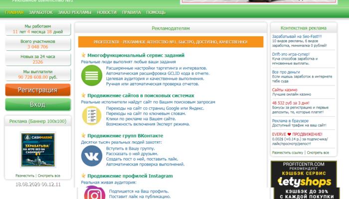 Profitcentr.com
