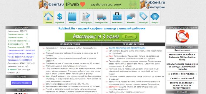 Rubserf.ru.