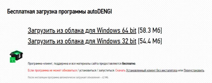 программа для заработка AutoDengi
