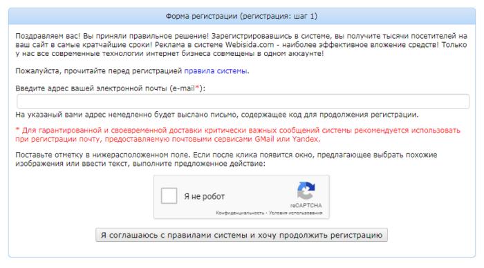 зарегистрироваться в Webisida.com