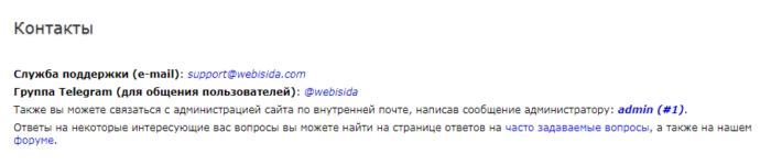 контакты Webisida.com