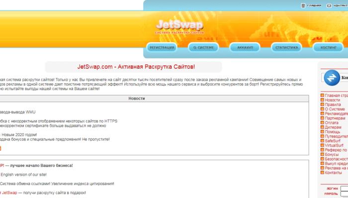 jetswap.com