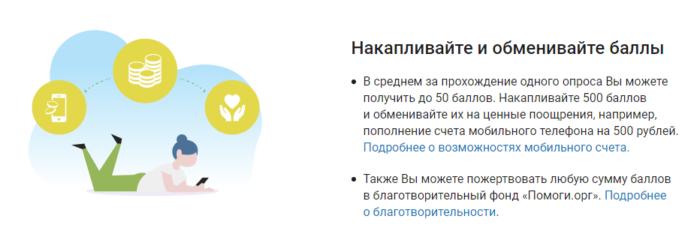 работа на internetopros.ru