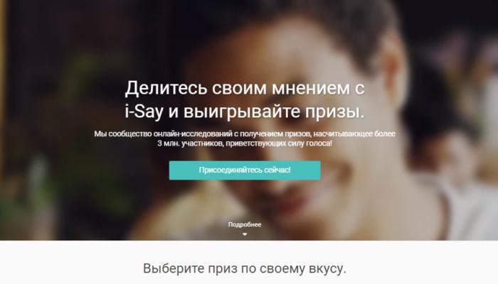 social.i-say.com