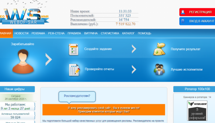 webof-sar.ru