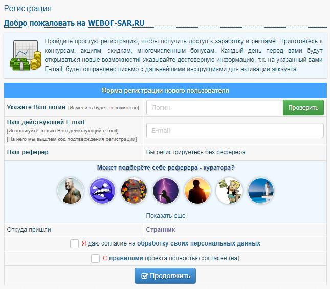 зарегистрироваться на webof-sar.ru