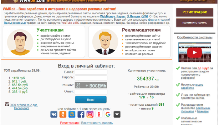 wmrok com сайт