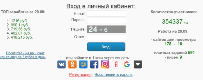 вход в аккаунт wmrok.com