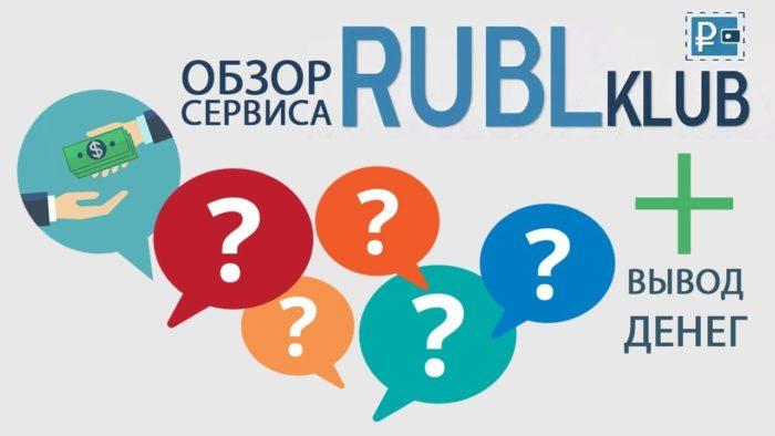 rublklub ru