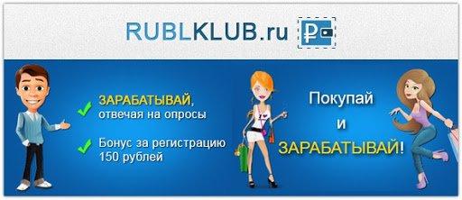 преимущества rublklub