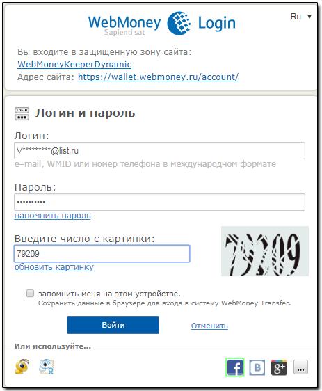 вход в кошелек вебмани