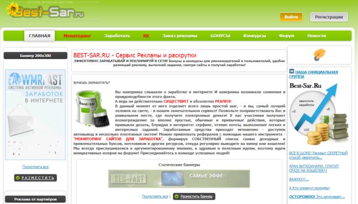 Best-Sar.ru
