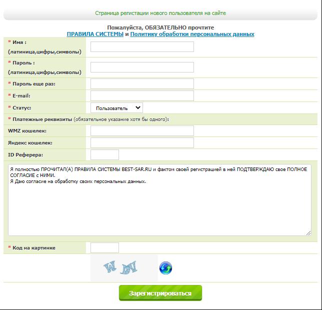 форма регистрации на сайте Best-Sar.ru