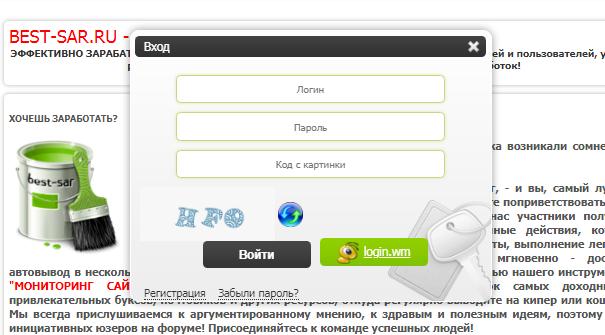 вход в Best-Sar.ru