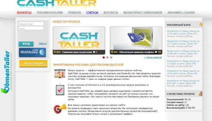 cashtaller.ru
