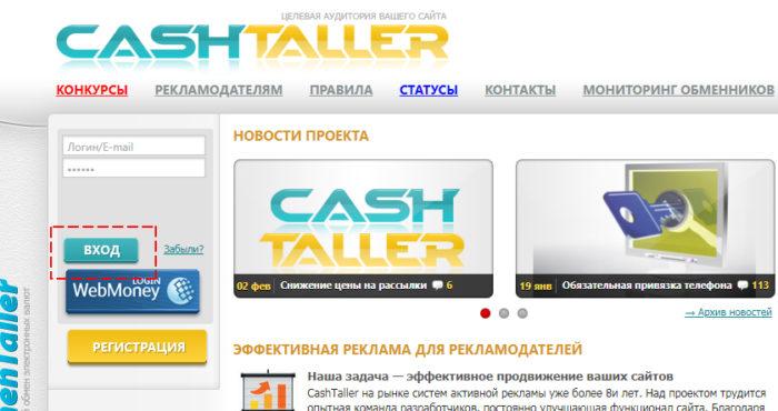 вход CashTaller