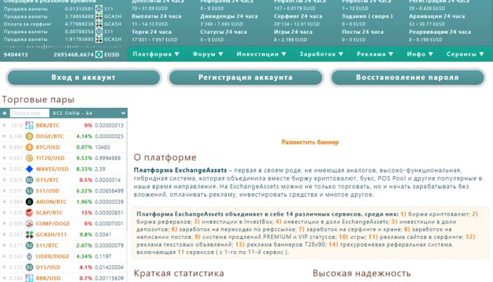 Exchange-Assets.com