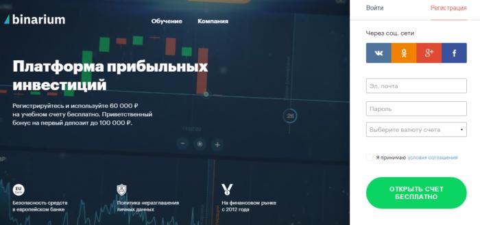 бинариум сайт