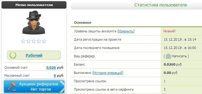 личный кабинет Best-Sar.ru