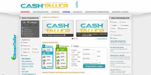личный кабинет CashTaller