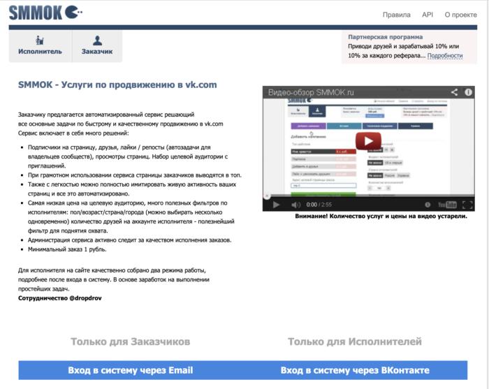 Smmok.ru сайт