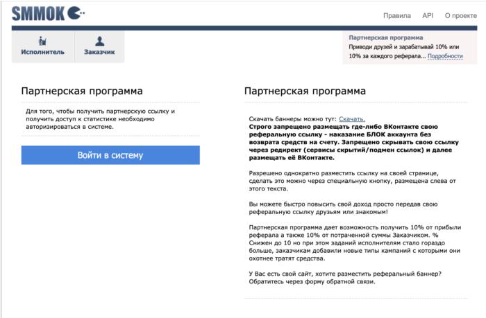 Smmok.ru партнерская программа