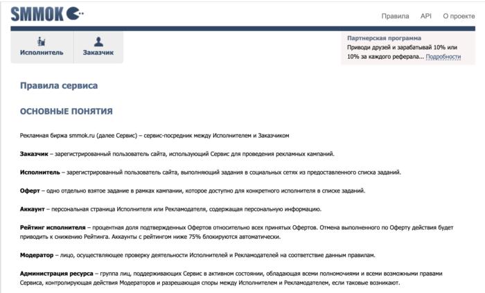 Smmok.ru правила сервиса