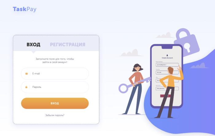taskpay.ru вход регистрация