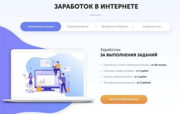 taskpay.ru задания