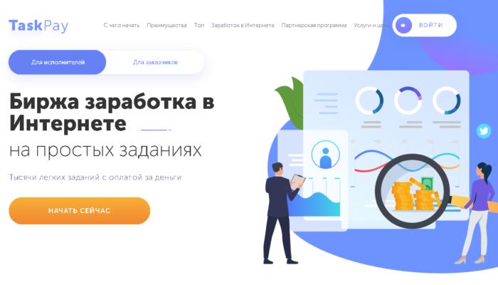 Как заработать на taskpay.ru