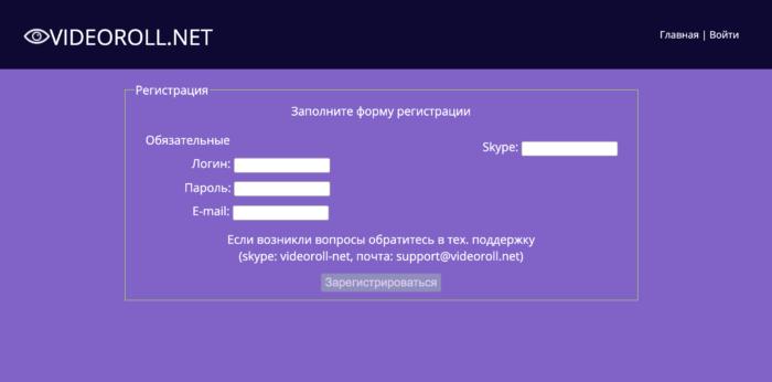 videoroll.net регистрация