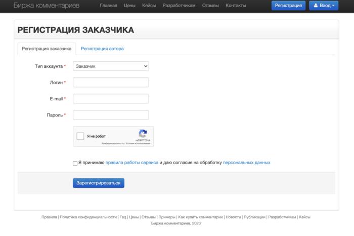 wpcomment.ru регистрация