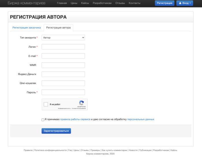 wpcomment.ru регистрация автора