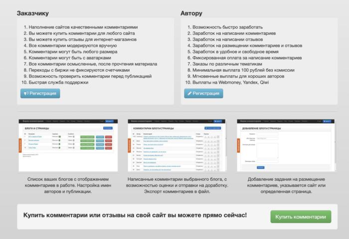 wpcomment.ru правила