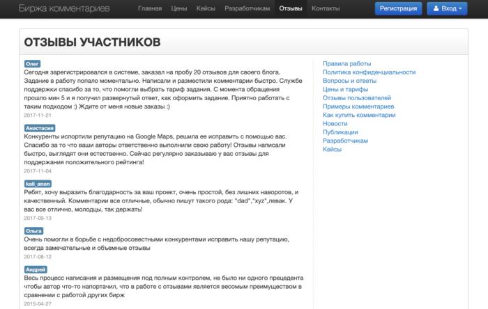 wpcomment.ru отзывы