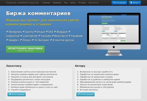 Как заработать на wpcomment.ru
