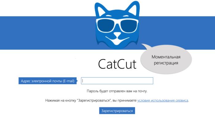 catcut.net регистрация