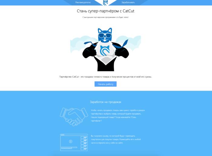 catcut.net сайт для заработка