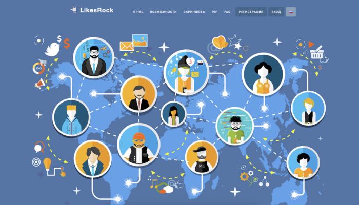 Что такое сайт для заработка LikesRock
