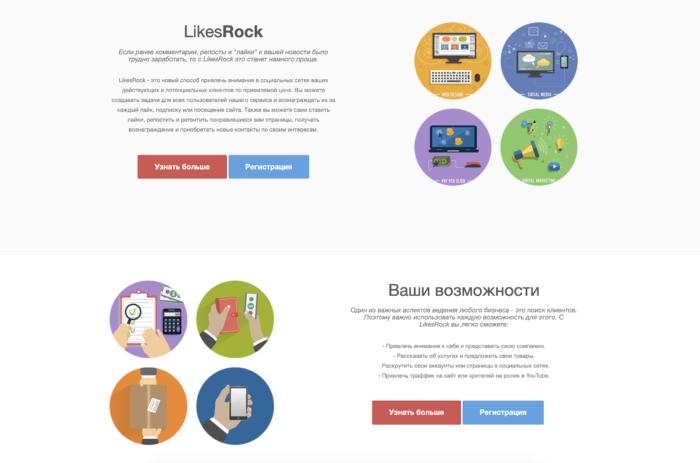 способы заработка на сайте LikesRock