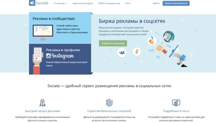 платформы для заработка Sociate.ru