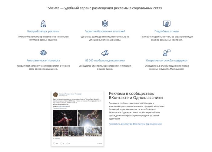 платформы Sociate.ru