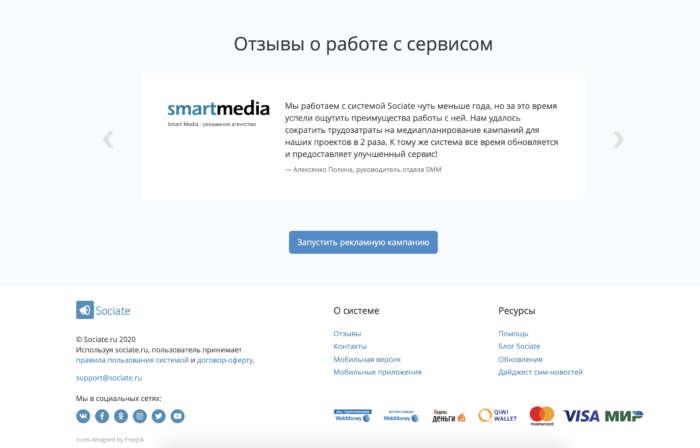 отзывы Sociate.ru