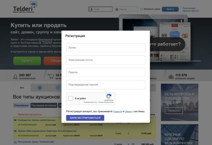 регистрация на сайте telderi.ru