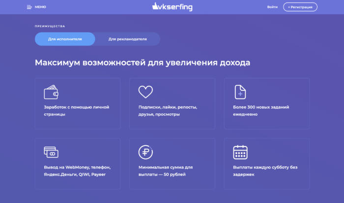 процедура заработка vkserfing.ru