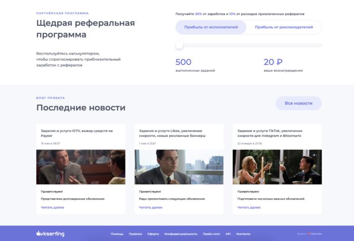 vkserfing.ru сайт для заработка