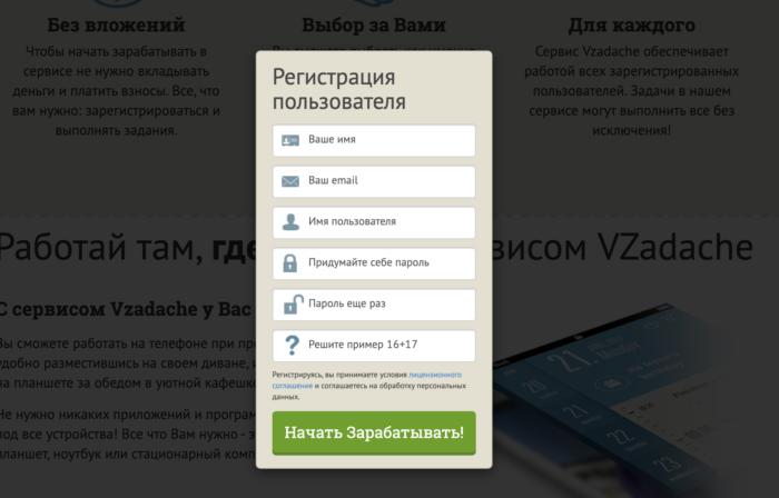 vzadache регистрация