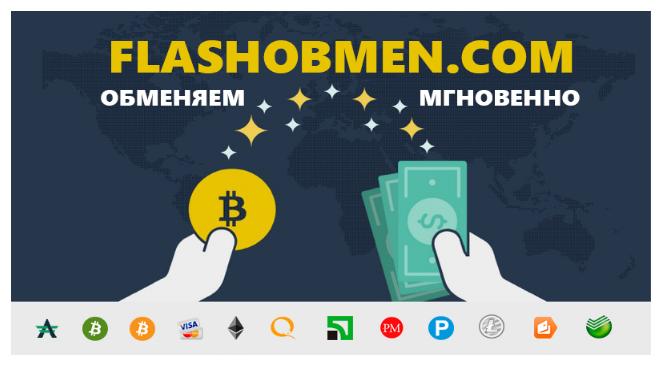 flashobmen.com