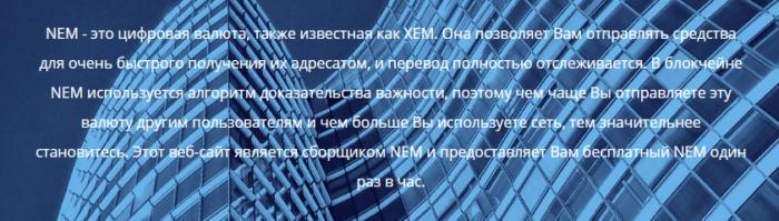 валюта nem