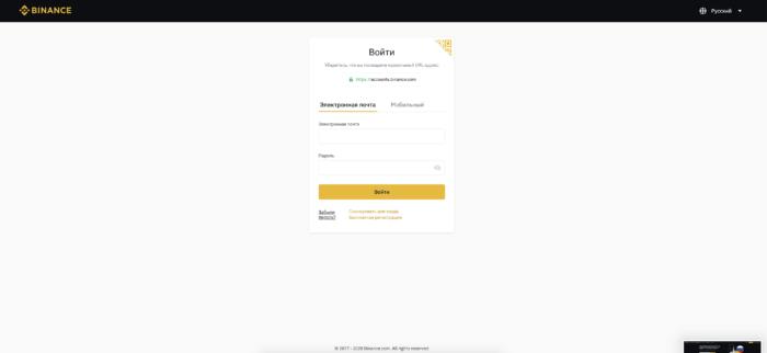 Binance.com вход